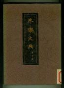 永乐大典(第十册)(硬精装  书的内页干净新   书重2.5斤)