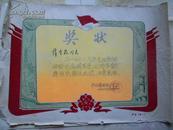 """予北棉纺织厂《奖状》;""""薛金花同志在一九七九年新长征突击手活动中....."""""""