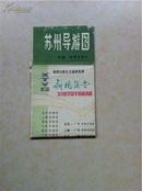 苏州导游图(1981年一版一印)