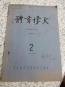 体育译文   2    体操运动   1964  (油印版)