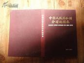 正版书  《中华人民共和国分省地图集》 16开布面精装 9品