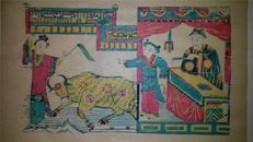 清代版20年前手抄纸印木刻木版年画版画*天仙配故事*45*30cm