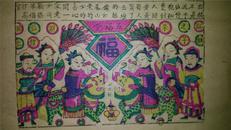 清代版20年前手抄纸印木刻木版年画版画*五福堂*45*30cm
