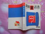周锐童话选(刘泽岱插图本,94年版,96年2印,私藏品绝佳)