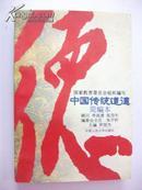 《中国传统道德》 有多幅名家题词 印制精,量小