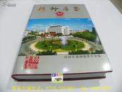 梅州年鉴(2003年)