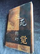 白玛格桑仁波切著《生死的幻觉》一版一印 现货 自然旧