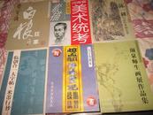 赵孟頫寿春堂记-临习技法 8开 97年一版一印