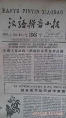 汉语拼音小报1960年3月12日第36号