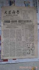 大众科学1958年3月7日第90期