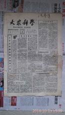 大众科学1958年3月28日第93期