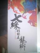 邮资明信片:七彩桂林是龙乡【图案是知名画家水彩画 共11张】