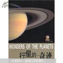 行星的奇迹 第一推动丛书 插图本