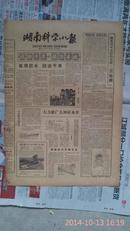 湖南科学小报1959年7月27日89期