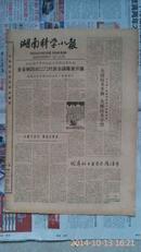 湖南科学小报1959年9月22日100期