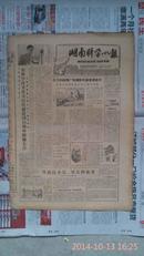 湖南科学小报1959年9月22日101期