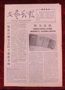文革报纸:文艺战鼓第2期1967年5月23日