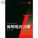 全新正版 简明现代汉语