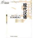 全新正版 现代汉语