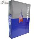 全新正版 古代汉语教程 上下