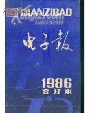 《电子报》1986合订本