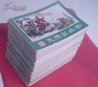 连环画——湖南版西游记(1-25全)