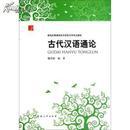 全新正版 古代汉语通论