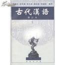 全新正版 古代汉语 修订本 上