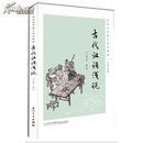 全新正版 古代汉语浅说