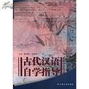 全新正版 古代汉语自学指导