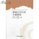 全新正版 新编古代汉语专题教程