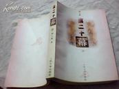 第二十幕(上册 )周大新签名铃印本