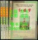中学生课外必读名著全集: 红楼梦 1--4册全套