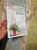 实用丝袜造花插花基础教程(2010年一版4印,非馆藏。品好)