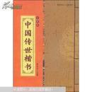 中国传世楷书