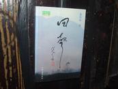 回声(作者覃柏林签名钤印)【№121-40】