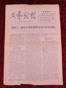 文革报纸:文艺战鼓第4期1967年6月28日