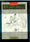 贾德江线描画选【画家贾德江签名本!】 1994年1版1印.仅印2000册