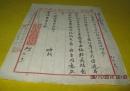 贵州省人民政府卫生厅写给贵阳市农校的信函一页 60年代