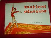 【文革体操书籍】少年儿童竞技体操成套动作选编图解(1976年1版1印)