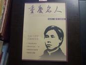 重庆名人:2014年(季刊)总第1 ,2期共2本合售。