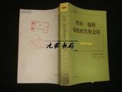 《亨利·福特和他的汽车公司》新华出版社 1982年1版1印 馆藏