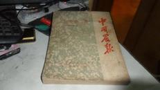 中国农报【第二卷合订本1951年一至六月】11期装 订厂错误第八九期装错了重复了两期】、