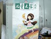 儿童文学选粹2007年第8期【总第20期】