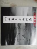 徐霞客柳州游踪 书画集