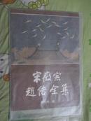 宋徽宗赵佶全集 (8开) 89年1版1印