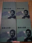 基度山伯爵(四册全)--大仲马名著人民文学78年版