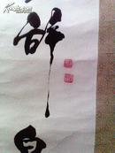 成群 四尺书法 立轴:早发白帝城、赵峰、强华 横轴:听蝉 、白居易诗 ,王文辉书法