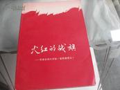 火红的战旗-----赞革命现代京剧《智取威虎山》(内有毛主席语录和江青的讲话)1970一版一印