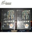 365夜故事【上下两册】 87一版一印(烟花版)(插图本)